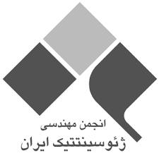 انجمن صنفی کارفرمایی مهندسی ژئوسینتتیک استان تهران