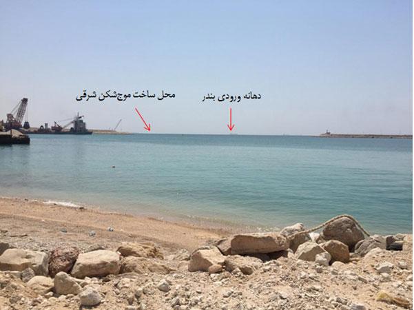 حوضچه بندر و محل ساخت موج شکن شرقی