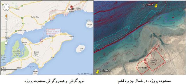 مطالعات آبگیری از دریا برای تأمین آب برای پالایشگاه و نیروگاه پاسارگاد قشم